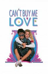 Постер Любовь нельзя купить