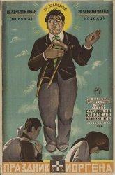 Постер Праздник святого Йоргена