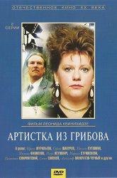 Постер Артистка из Грибова
