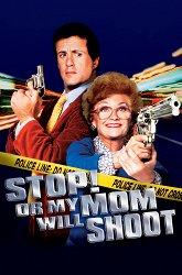 Постер Стой! А то мама будет стрелять