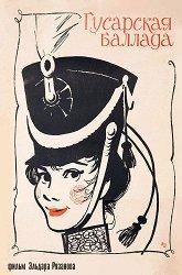 Постер Гусарская баллада