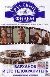 Постер Барханов и его телохранитель
