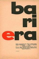 Постер Барьер