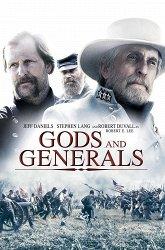 Постер Боги и генералы