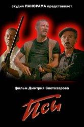 Постер Псы