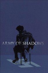 Постер Армия теней