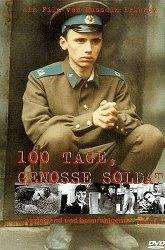 Постер Сто дней до приказа