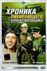 Постер Хроника пикирующего бомбардировщика