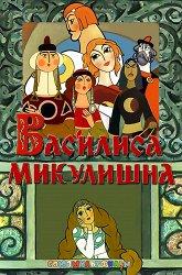 Постер Василиса Микулишна