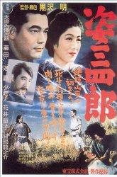 Постер Легенда о великом мастере дзюдо