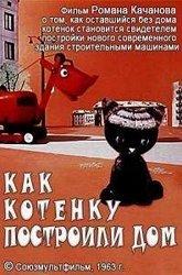 Постер Как котенку построили дом