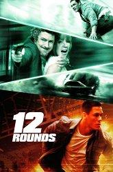 Постер 12 раундов