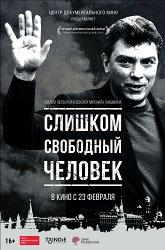 Постер Слишком свободный человек