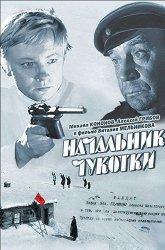 Постер Начальник Чукотки