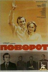 Постер Поворот