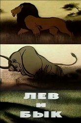 Постер Лев и бык