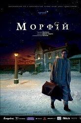 Постер Морфий