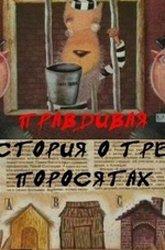 Постер Правдивая история о трех поросятах