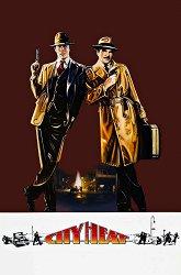Постер Жар города