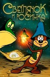 Постер Светлячок и росинка