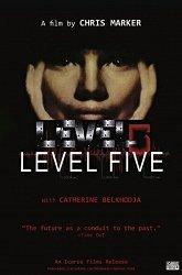 Постер Пятый уровень
