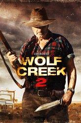 Постер Волчья яма-2