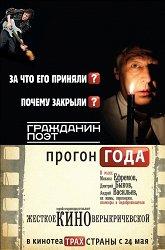 Постер Гражданин поэт. Прогон года