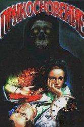 Постер Прикосновение