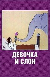 Постер Девочка и слон