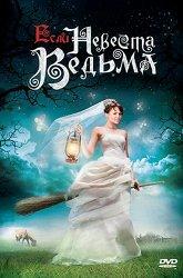 Постер Если невеста ведьма