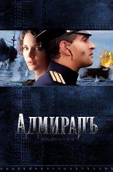 Постер Адмирал
