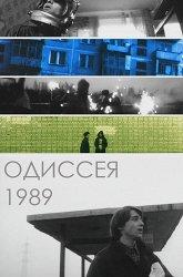 Постер Одиссея 1989