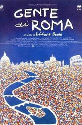 Постер Люди Рима