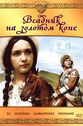 Постер Всадник на золотом коне
