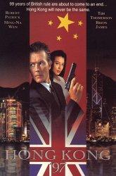 Постер Гонконг-97