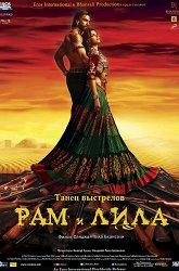 Постер Рам и Лила