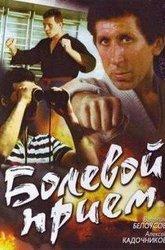 Постер Болевой прием