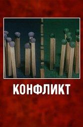 Постер Конфликт