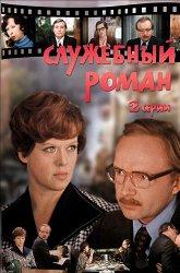 Постер Служебный роман