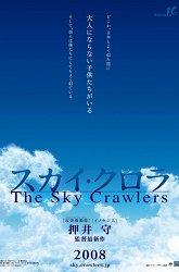 Постер Небесные скитальцы