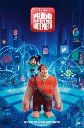 Постер Ральф против интернета