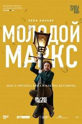 Постер Молодой Маркс