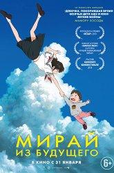 Постер Мирай из будущего