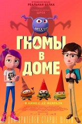 Постер Гномы в доме