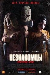Постер Незнакомцы: Жестокие игры