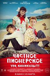 Постер Частное пионерское: Ура, каникулы!!!