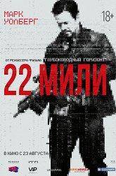 Постер 22 мили