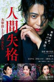 Исповедь «неполноценного» человека: Осаму Дадзай и три женщины / Ningen Shikkaku: Dazai Osamu to 3 Nin no Onnatachi