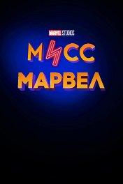Мисс Марвел / Ms. Marvel