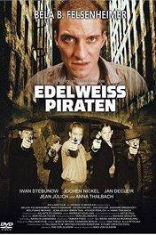 Пираты Эдельвейса / Edelweisspiraten